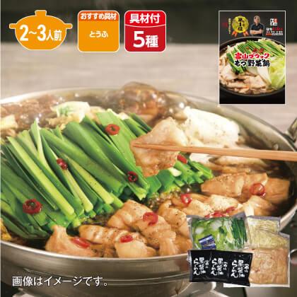 富山ブラックもつ野菜鍋