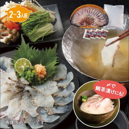 愛媛産真鯛を食べつくす「しゃぶしゃぶ」