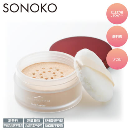 SONOKO フェイスパウダー