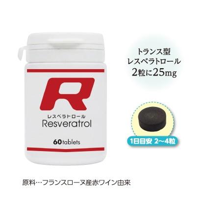 R レスベラトロール 60粒