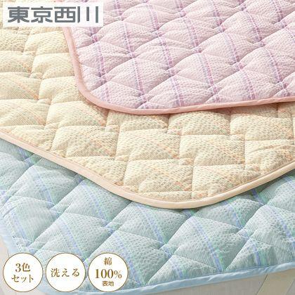 〈東京西川〉しじら織敷きパッド3色セット