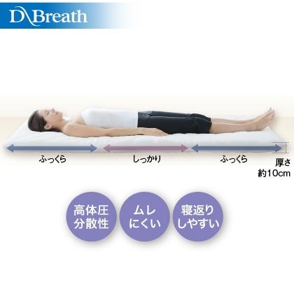☆〈ディーブレス〉マリオット(R)プロ8人が熟睡を追求した敷きふとん(ダブル)