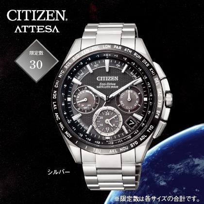 〈シチズン〉アテッサ エコ・ドライブGPS衛星電波時計(シルバー・19.2cm)