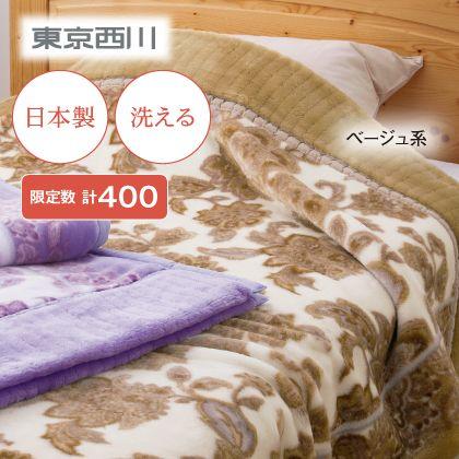 〈東京西川〉アクリルマイヤー毛布(毛羽部分)(ベージュ系)