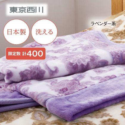 〈東京西川〉アクリルマイヤー毛布(毛羽部分)(ラベンダー系)