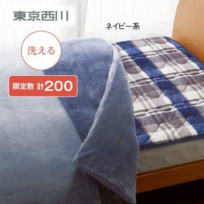 〈東京西川〉フランネルあたたかカバー・パッドシーツセット(ネイビー系+ネイビー系)