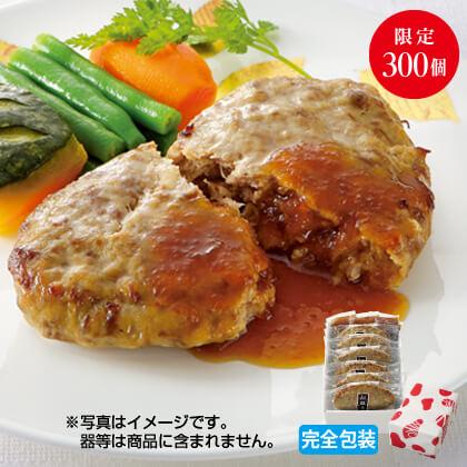 松阪牛 焼ハンバーグ(和風ソース付)