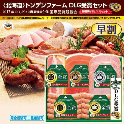 北海道トンデンファームDLG受賞セットTDLG−31