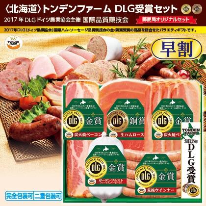 北海道トンデンファームDLG受賞セットTDLG−35