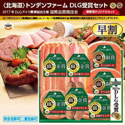 北海道トンデンファームDLG受賞セットTDLG−43