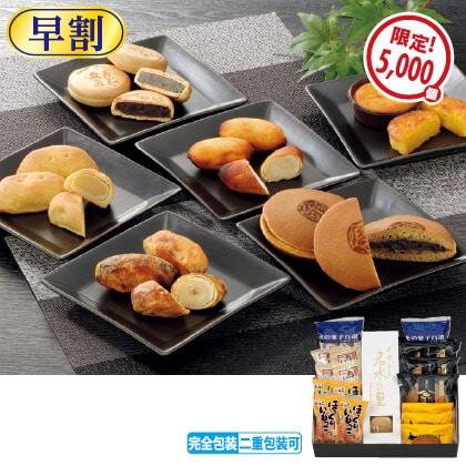 北海道からの贈り物「菓子詰合せ」