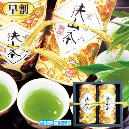 金粉入深蒸し茶2本セット