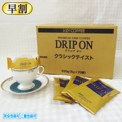 ドリップオンクラシックテイスト70杯用