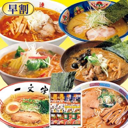 北海道名店寒干しラーメン12食詰合せ MK−30