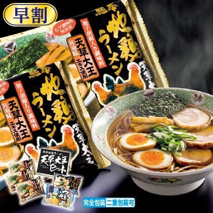 熊本地鶏ラーメン 天草大王セット