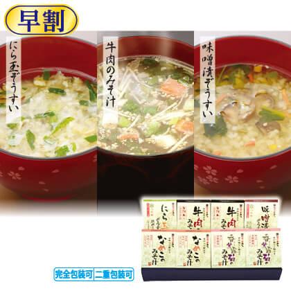 つや姫ぞうすい&米沢の味噌汁