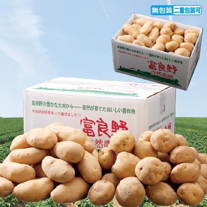 北海道 富良野自然農園ジャガイモ