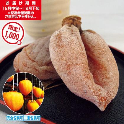 枯露柿(甲州百匁柿)B