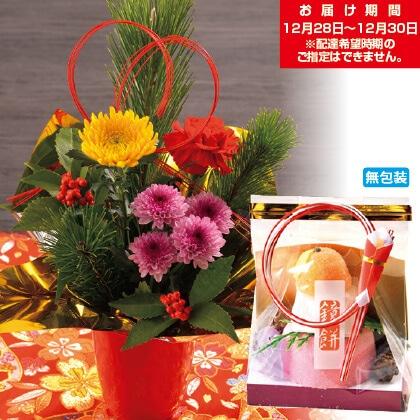 迎春アレンジと和菓子「鏡餅」セット