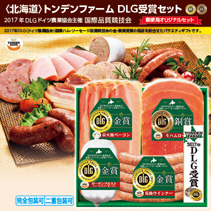 北海道トンデンファームDLG受賞セットTDLG−3