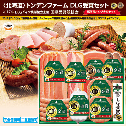 北海道トンデンファームDLG受賞セットTDLG−52