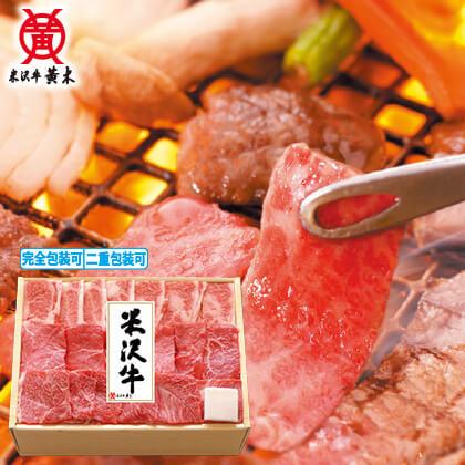 米沢牛焼肉用