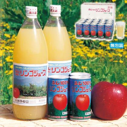ふじ100%りんごジュース20缶入