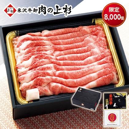 米沢牛すき焼き肉