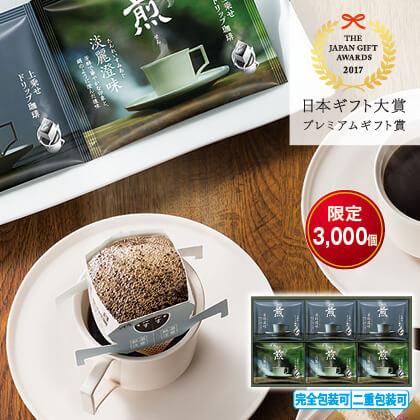 AGF「煎」パーソナルドリップコーヒーギフト