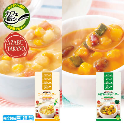 カフェ飯シ 具だくさんスープ詰合せ CP−25