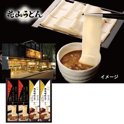 <花山うどん>老舗の二味