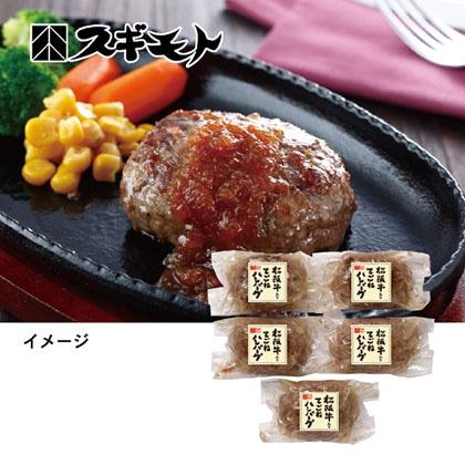 <スギモト>松阪牛入り手ごねハンバーグ