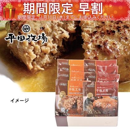 <平田牧場>ハンバーグ詰合せ
