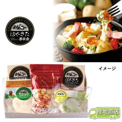 【夢民舎】オリジナル5点チーズセット