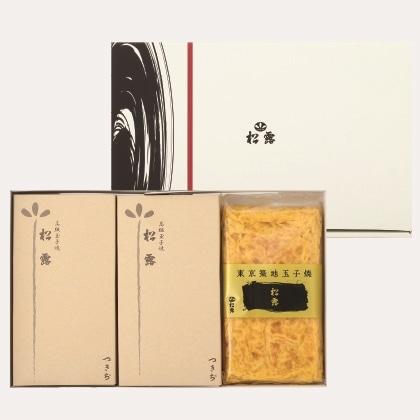 つきぢ松露の玉子焼3本セット