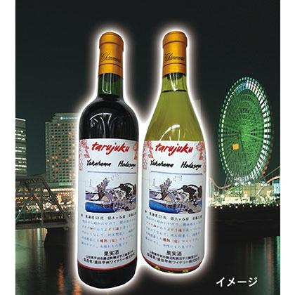 横浜保土ヶ谷 樽熟ワイン赤白セット