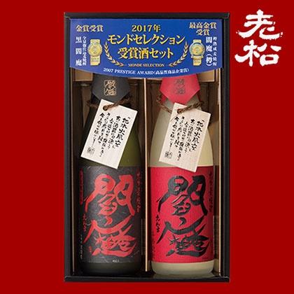 老松酒造 閻魔 赤と黒セット(焼酎25度720ml×2)