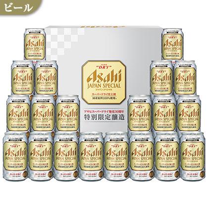 スーパードライジャパンスペシャルC/ビール