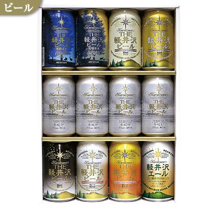 軽井沢ビールセット