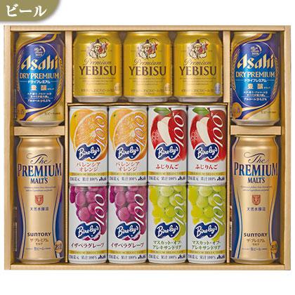 プレミアムビール・ジュースセットA