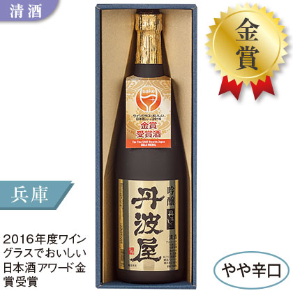 丹波屋 吟醸「金賞受賞酒」