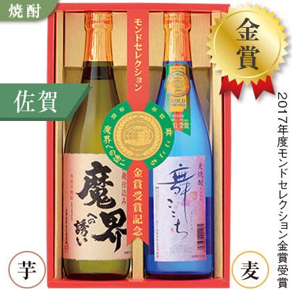 光武 金賞受賞酒セット
