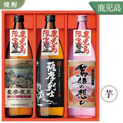 鹿児島「芋焼酎」飲み比べセット