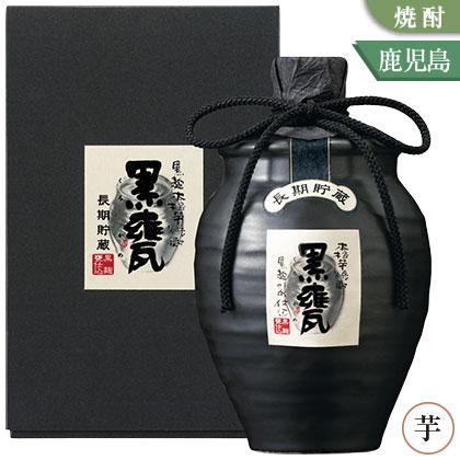 黒麹甕仕込 本格芋焼酎 「黒甕」<長期貯蔵>