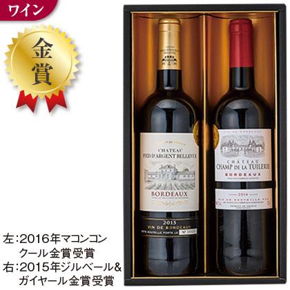 金賞受賞赤ワインセット/ワイン