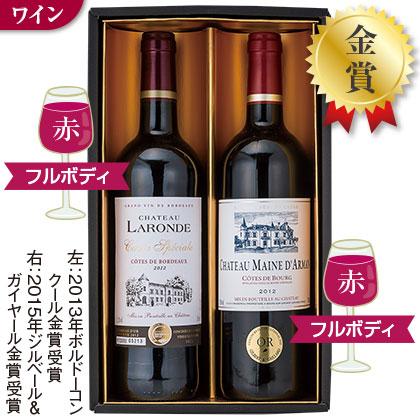 フランス金賞受賞ボルドー赤ワインセット