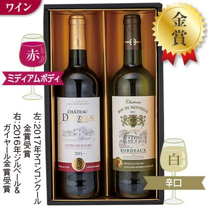 金賞受賞ボルドー紅白ワインセット