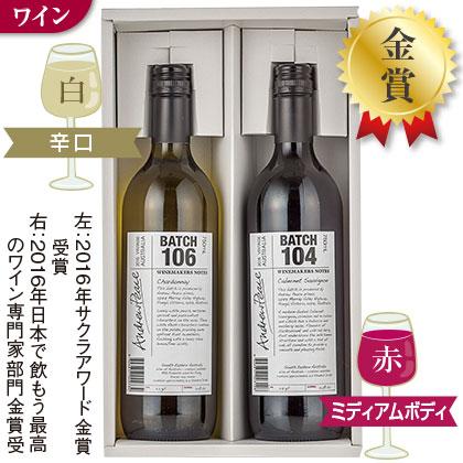 オーストラリア赤白ワインセット/ワイン
