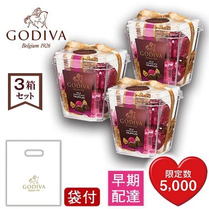〈ゴディバ〉ラッピングチョコレート トリュフミルク3箱セット