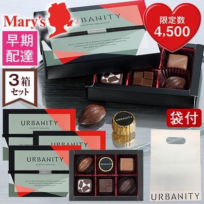 〈メリーチョコレート アーバニティ〉アソーテッドチョコレート3箱セット